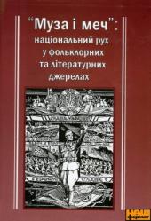 Книга «Муза і меч»: національний рух у фольклорних та літературних джерелах - фото обкладинки книги
