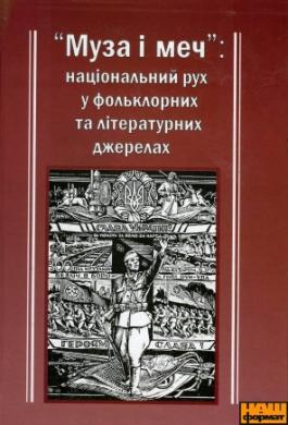 Книга «Муза і меч»: національний рух у фольклорних та літературних джерелах - фото книги