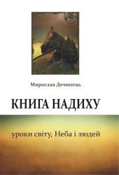 Книга надиху. Уроки світу, Неба і людей. м'яка - фото обкладинки книги