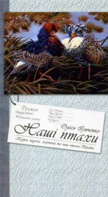 Книга «Наші птахи» Олесь Ільченко - фото книги