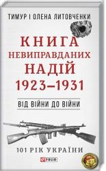 Книга Невиправданих Надій. 1923—1931 - фото обкладинки книги