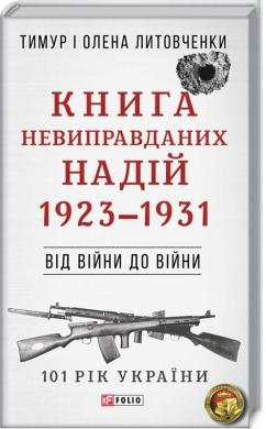 Книга Невиправданих Надій. 1923—1931 - фото книги