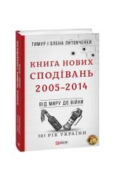 Книга Нових Сподівань. 2005-2014. Від миру до війни - фото обкладинки книги