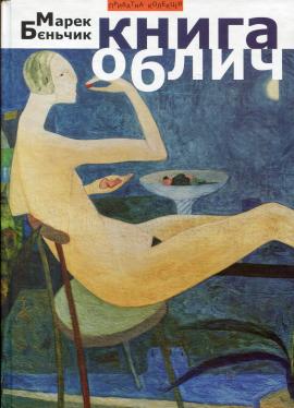 Книга облич - фото книги