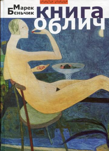 Книга Книга облич