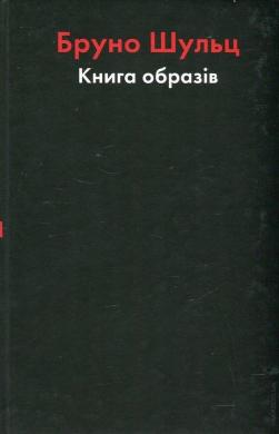 Книга образів - фото книги