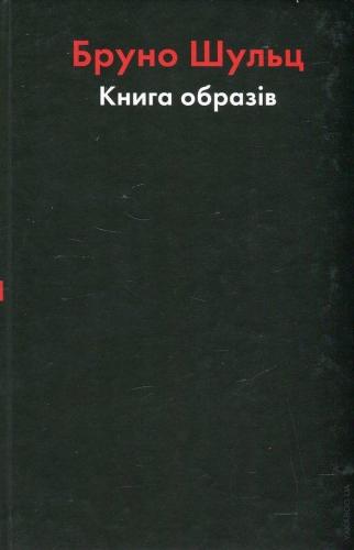 Книга Книга образів