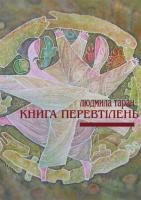 Книга перевтілень - фото обкладинки книги