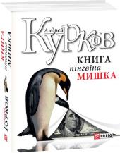 Книга пінгвіна Мишка - фото обкладинки книги