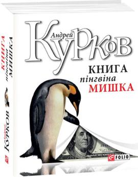 Книга пінгвіна Мишка - фото книги