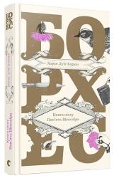 Книга Піску. Пам'ять Шекспіра - фото обкладинки книги