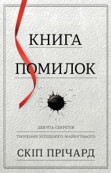 Книга помилок - фото обкладинки книги