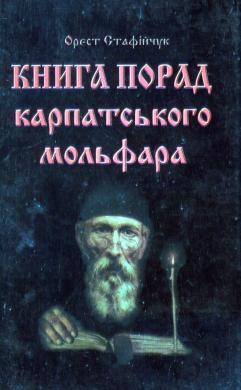 Книга порад карпатського мольфара - фото книги