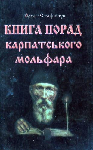 Книга Книга порад карпатського мольфара