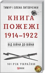 Книга Пожежі. 1914—1922 - фото обкладинки книги