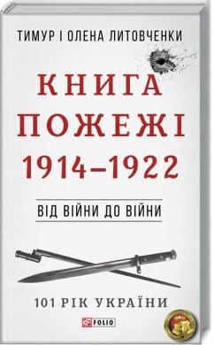 Книга Пожежі. 1914—1922 - фото книги