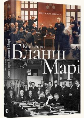 Книга про Бланш і Марі - фото книги