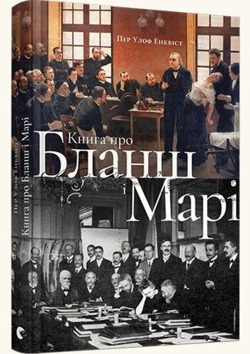 Книга Книга про Бланш і Марі