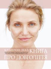 Книга про довголіття - фото обкладинки книги