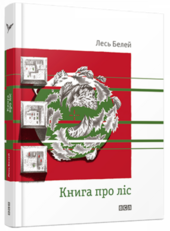Книга про ліс - фото обкладинки книги