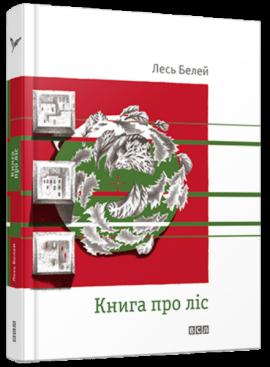 Книга про ліс - фото книги