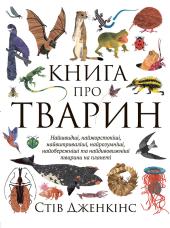 Книга про тварин - фото обкладинки книги