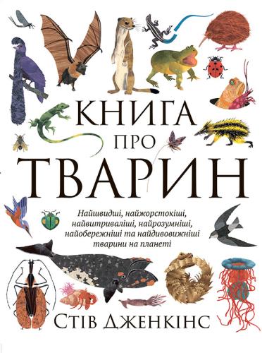 Книга Книга про тварин