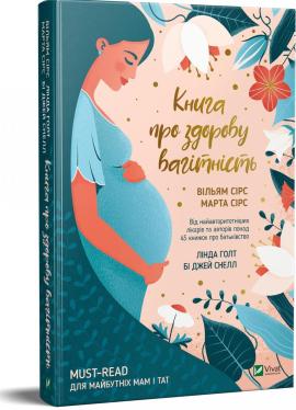Книга про здорову вагітність - фото книги