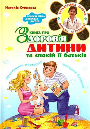 Книга Книга про здоровя дитини