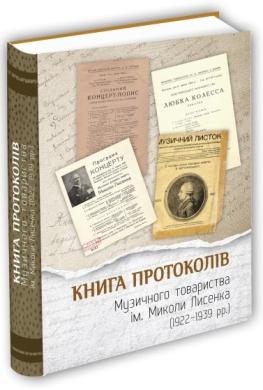 Книга протоколів Музичного товариства імені Миколи Лисенка (1922 -1939 рр.) - фото книги