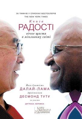 Книга радості: вічне щастя в мінливому світі - фото книги