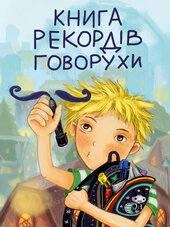 Книга рекордів Говорухи - фото обкладинки книги