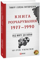 Книга Розчарування. 1977—1990 - фото обкладинки книги
