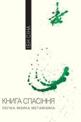 Книга спасіння - фото обкладинки книги