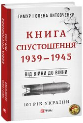 Книга Спустошення. 1939-1945. Від війни до війни - фото обкладинки книги