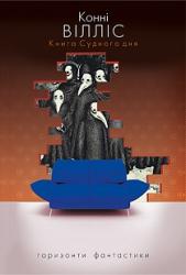 Книга Судного дня - фото обкладинки книги