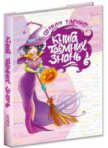 Книга Книга таємних знань