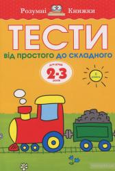 """Книга """"Тести. 2–3. Від простого до складного (ІІ рівень) - фото обкладинки книги"""
