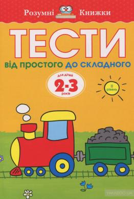 """Книга """"Тести. 2–3. Від простого до складного (ІІ рівень) - фото книги"""