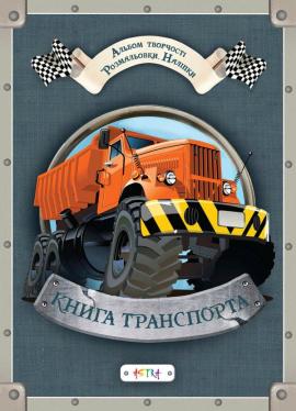 Книга транспорта - фото книги