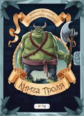 Книга троля - фото обкладинки книги