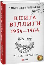 Книга Відлиги. 1954—1964 - фото обкладинки книги