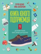 Книга юного підприємця - фото обкладинки книги