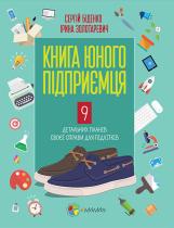 Книга Книга юного підприємця
