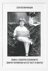 Книга з повітря Czernowitz - фото обкладинки книги