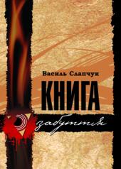 Книга забуття - фото обкладинки книги
