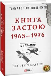 Книга Застою. 1965—1976 - фото обкладинки книги