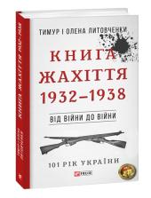 Книга Жахіття. 1932—1938. Від війни до війни - фото обкладинки книги