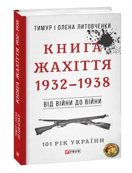 Книга Жахіття. 1932—1938. Від війни до війни - фото книги