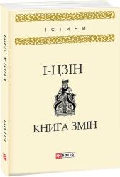 Книга змін - фото обкладинки книги